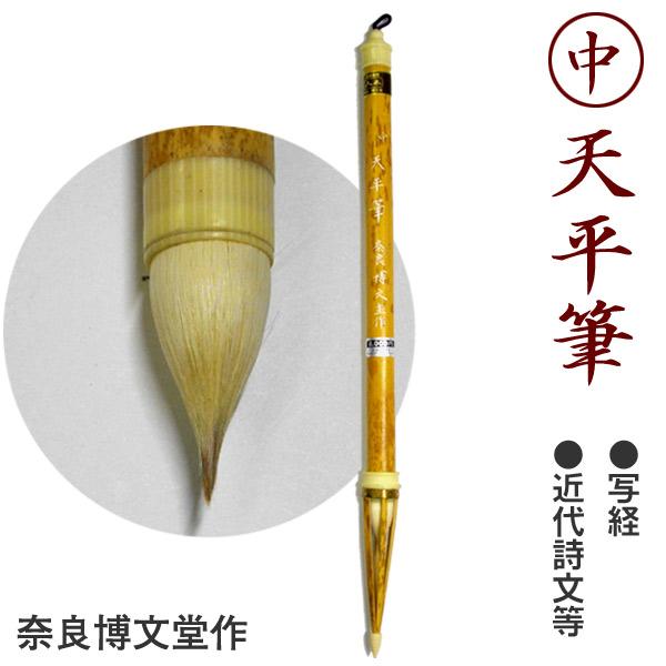 天平筆・中(雀頭筆)/写経・かな用筆【奈良 博文堂】