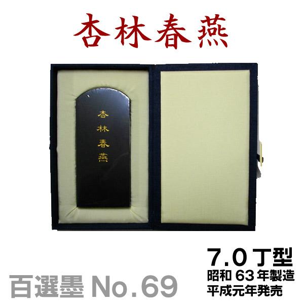 【百選墨】杏林春燕/NO.69/7.0丁型/唱和63年製【墨運堂】 習字 道具 書道