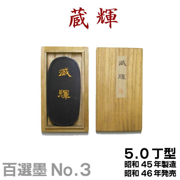 【百選墨】蔵輝/No.3/5.0丁型/昭和45年製【墨運堂】
