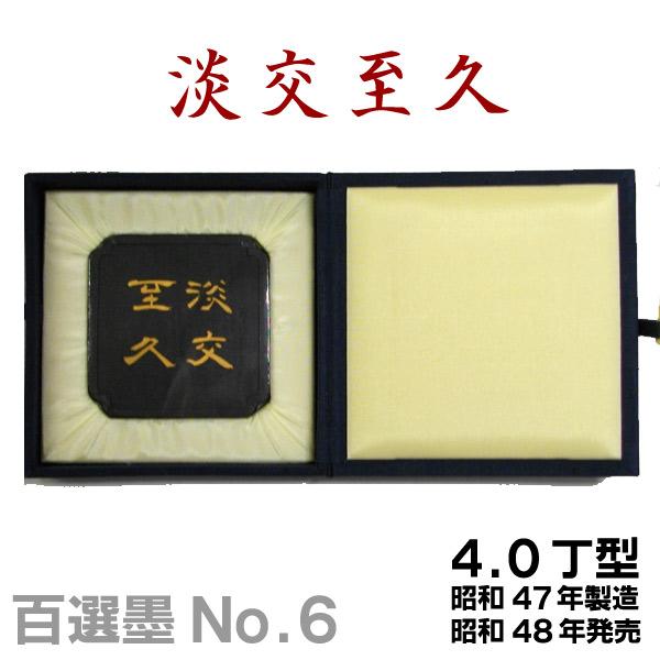 【百選墨】淡交至久/No.6/4.0丁型/昭和47年製【墨運堂】