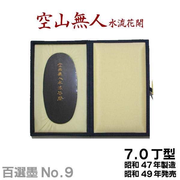 【百選墨】空山無人水流花開/No.9/7.0丁型/昭和47年製【墨運堂】
