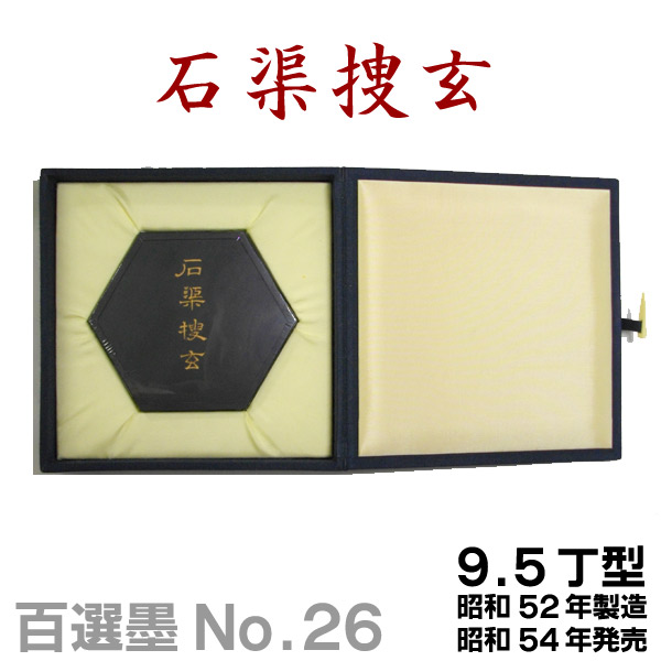 【百選墨】石渠捜玄/No.26/9.5丁型/昭和52年製【墨運堂】