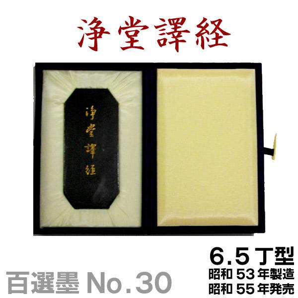 【百選墨】浄堂譯経/No.30/6.5丁型/昭和53年製【墨運堂】