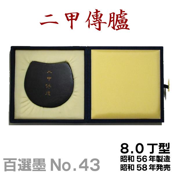 【百選墨】二甲傅臚/No.43/8.0丁型/昭和56年製【墨運堂】