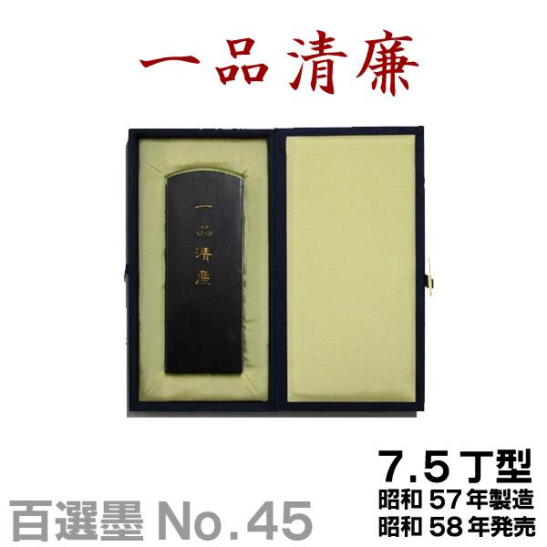 【百選墨】一品清廉/No.45/7.5丁型/昭和57年製【墨運堂】