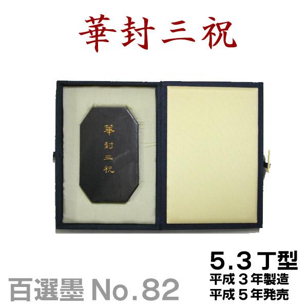 【百選墨】華封三祝/NO.82/5.3丁型/平成3年製【墨運堂】