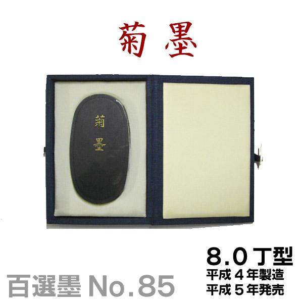 【百選墨】菊墨/NO.85/8.0丁型/平成4年製【墨運堂】