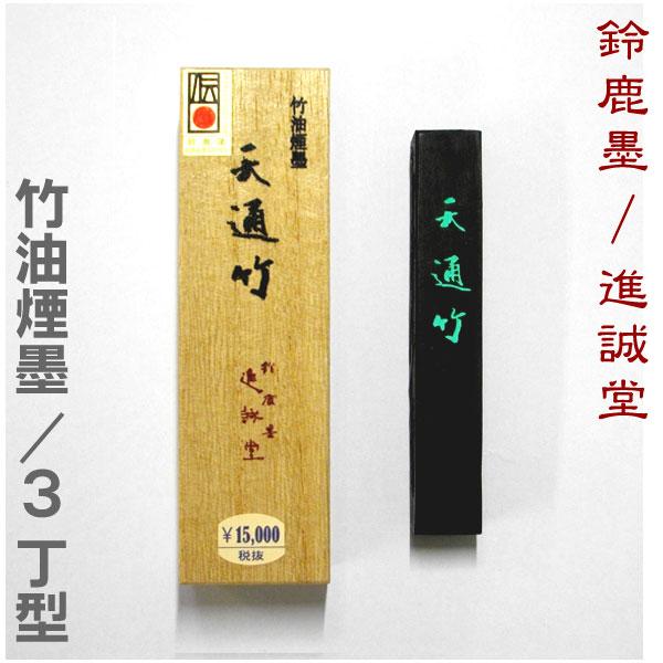 天通竹(テンツウチク) 3.0丁型 【鈴鹿墨/進誠堂】竹油煙墨 固形墨 書道