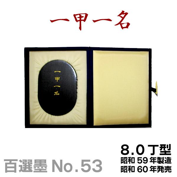 【百選墨】一甲一名/NO.53/8.0丁型/昭和59年製【墨運堂】