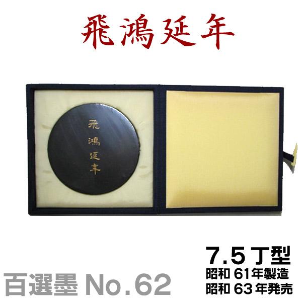 【百選墨】 飛鴻延年/NO.62/7.5丁型/昭和61年製【墨運堂】