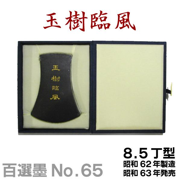 【百選墨】 玉樹臨風/NO.65/8.5丁型/昭和62年製【墨運堂】