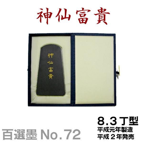 【百選墨】神仙富貴/NO.72/8.3丁型/平成元年製【墨運堂】 習字 道具 書道