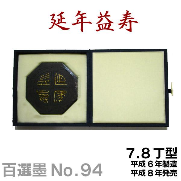 【百選墨】延年益寿/NO.94/7.8丁型/平成6年製【墨運堂】習字 道具 書道