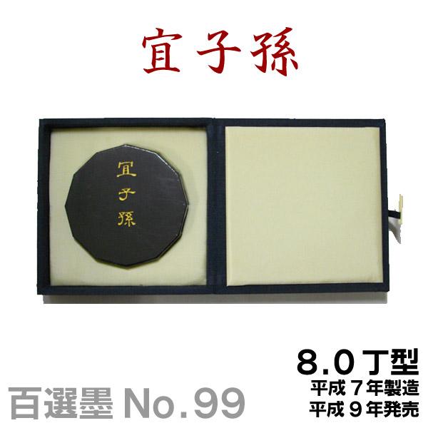 【百選墨】宜子孫/NO.99/8.0丁型/平成7年製【墨運堂】習字 道具 書道