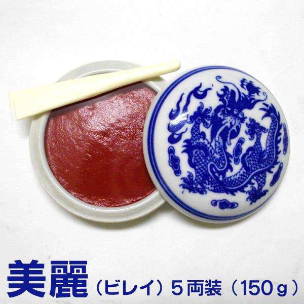 潜泉印泥 美麗(びれい)5両装(150g)【上海西冷印社製】書道 道具
