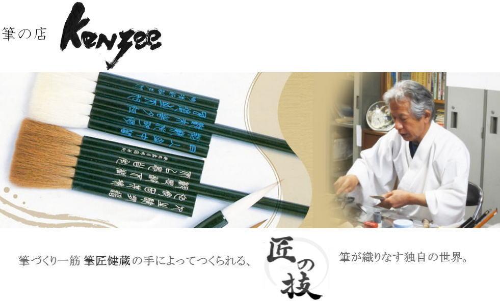 筆の店Kenzee:筆文字は顔になり、心が優しくなります熊野筆。筆つくり一筋45年のkenzee