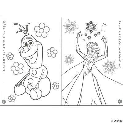 楽天市場b5サイズサンスター文具 ぬりえ アナと雪の女王塗り絵