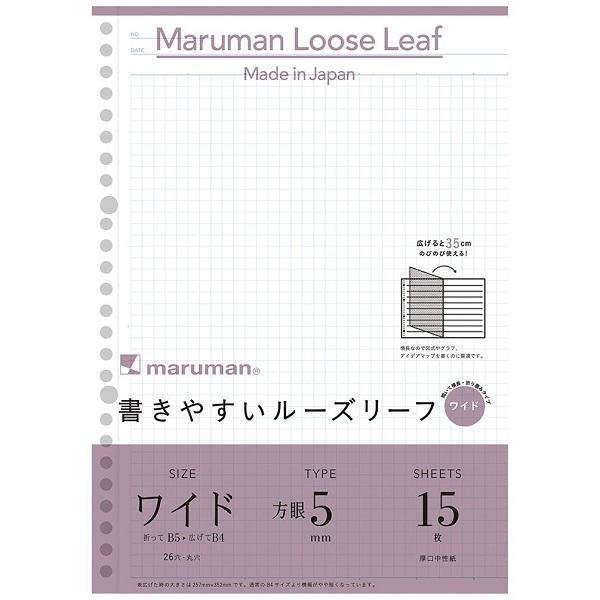 【B5→B4サイズ】マルマン 書きやすいルーズリーフワイド 5mm方眼罫 15枚 26穴(L1297)/maruman