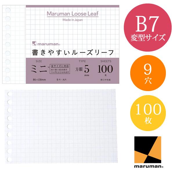 書きやすいルーズリーフ ミニ B7変型 5mm方眼罫 L1432