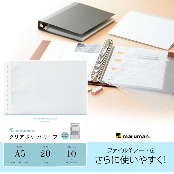 【A5サイズ】マルマン クリアポケットリーフ 20穴 (L480)/maruman