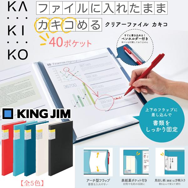 <title>※DM便でお送りすることはできません A4縦型サイズ キングジム クリアーファイル カキコ40P 8632w ついに再販開始 小口20枚 40ポケット A3見開きが入ります KAKIKO かきこ KING JIM 収納ホルダー クリアファイル</title>