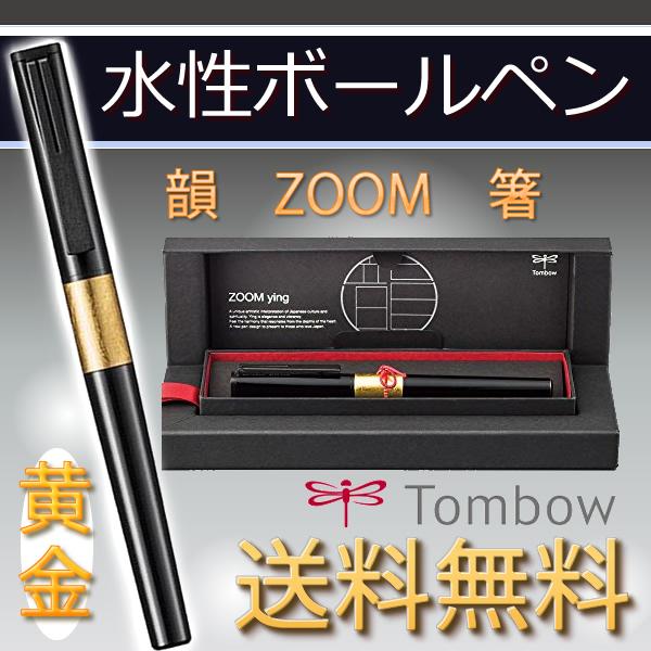 【ボール径0.5mm】トンボ鉛筆/水性ボールペン<ZOOM 箸 黄金>黒インク BW-ZYH06 漆黒に映える優美な金沢箔が手元を美しく演出。オリジナルケース入り。 BWZYH06/高級/プレゼントにもオススメ/上質