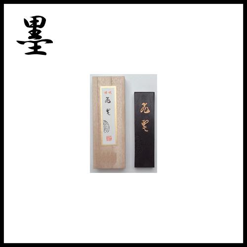 【高級菜種油煙】オリジナル飛雲墨 嵯峨1.5丁型 2610040