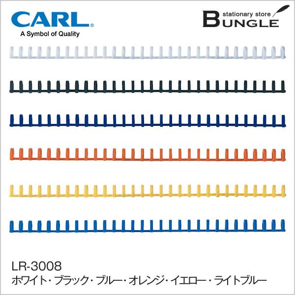 プリントを簡単に製本出来ます! 【製本枚数30枚】CARL・カール/A4ルーズリング8mm (LR-3008) A4サイズ30穴(8mm)オリジナルのノートに【8ミリ】