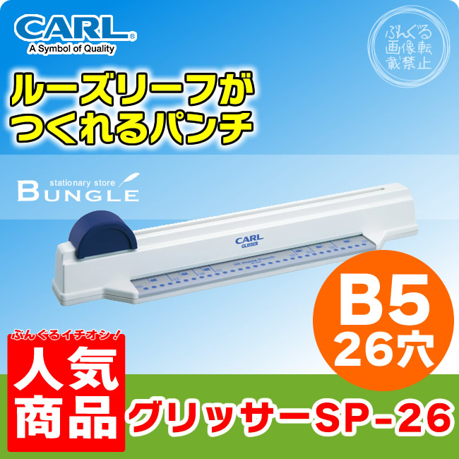 Carl / 莱冲床粘结剂为笔记 (SP-26) B5 大小多洞冲床卡尔