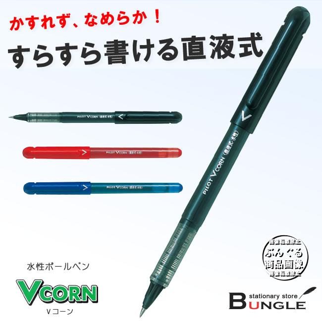 ★DM便対応可能商品です★DM便をご希望の場合はご利用条件をご確認下さい!  【ボール径0.5mm・全3色】パイロット/水性ボールペン<Vコーン>LVE-10EF 最後までかすれずなめらか!すらすら書ける直液式ボールペン