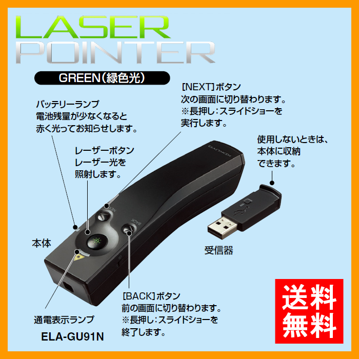 【送料無料】コクヨ/レーザーポインター<GREEN>(ELA-GU91N)UDシリーズ 緑色光使用 お試し用単4電池・保管用ソフトケース・ストラップ付き 独自のフォルムが生み出す使いやすさ。ユニバーサルデザイン・レーザーポインター/KOKUYO