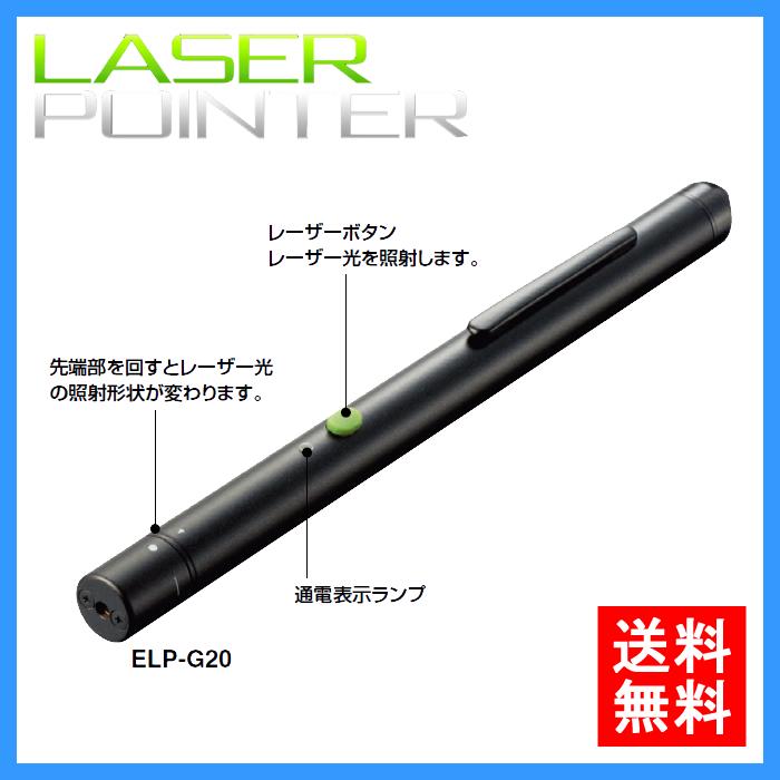 【送料無料】コクヨ/レーザーポインター<GREEN>(ELP-G20)ペンタイプ・形状変更 緑色光使用 お試し用単4電池・保管ケース・ストラップ付き シーンに応じて3パターンの照射形状が選べる/KOKUYO