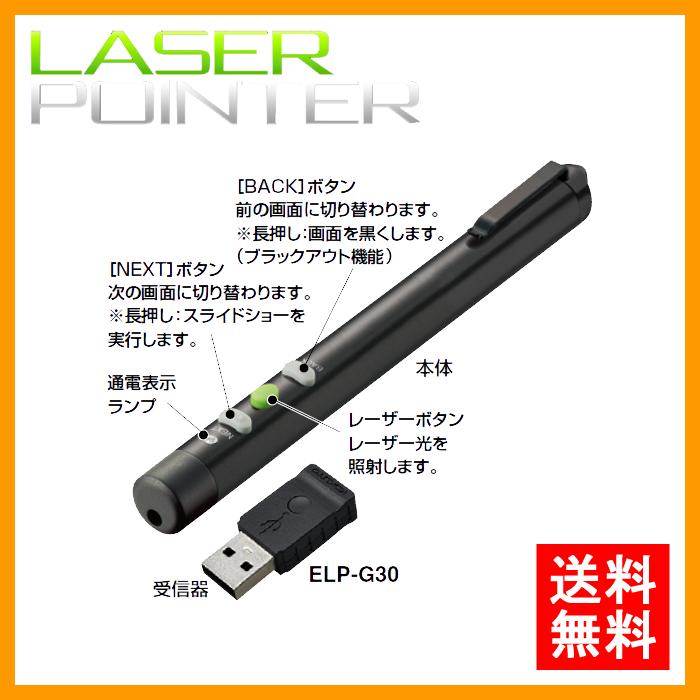 【送料無料】コクヨ/レーザーポインター for PC<GREEN>ペンタイプ(ELP-G30) 緑色光使用 パワーポイントのページ送り機能付き!遠くからでも見やすい緑色レーザー/KOKUYO