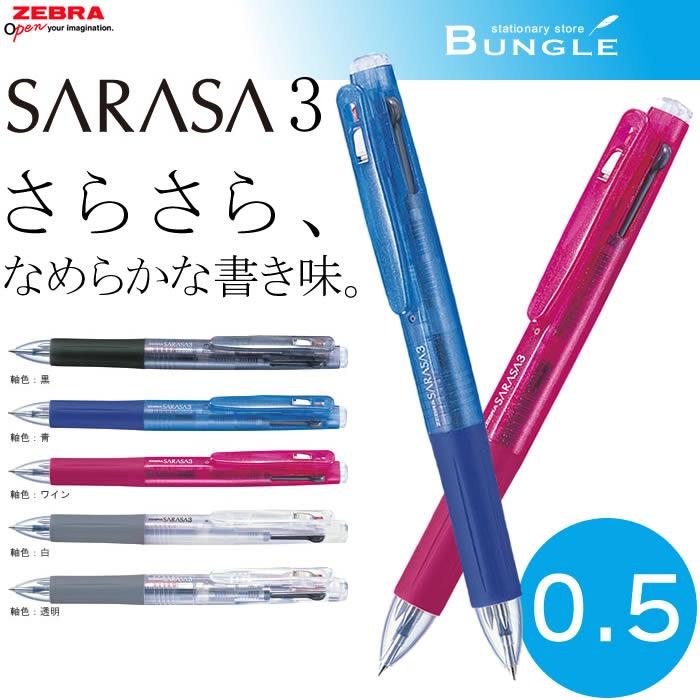 New Zebra Ball Point Pen Sarasa 3B Gel ink J3J2-P Pink Body 0.5