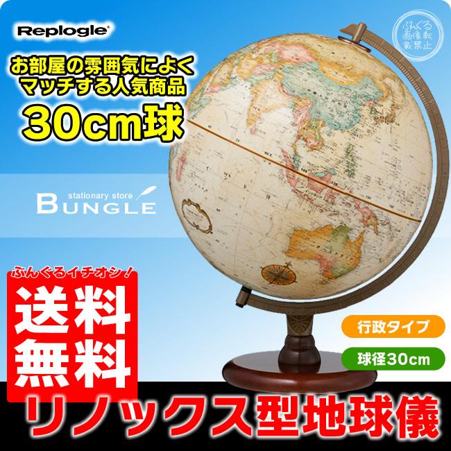 送料無料!日本語版 リプルーグル地球儀 リノックス型 球径30cm(31573)ワールド・クラシック・シリーズ【ギフトに最適】【知育玩具】【入学祝い】【クリスマス】【教材】