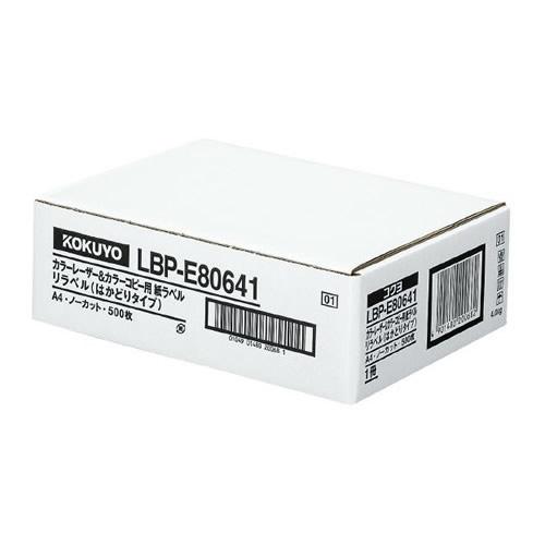 【A4サイズ】コクヨ/カラーレーザー&カラーコピー用 紙ラベル<リラベル>はかどりタイプ(LBP-E80641) ノーカット 500枚 台紙からすばやくはがせる! KOKUYO