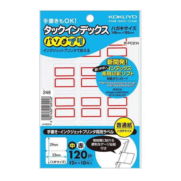 メール便対応可能商品です はがきサイズ 爆買いセール コクヨ 至高 タックインデックス パソプリ タ-PC21R 赤 両用タイプのタックインデックス 手書きでのインクジェットプリンタでも使用できる 120片 中 KOKUYO 12片×10シート