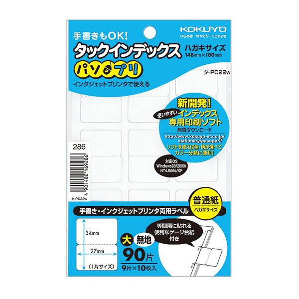 送料無料カード決済可能 メール便対応可能商品です はがきサイズ コクヨ タックインデックス パソプリ タ-PC22W 無地 9片×10シート KOKUYO 大 手書きでのインクジェットプリンタでも使用できる 年中無休 両用タイプのタックインデックス 90片