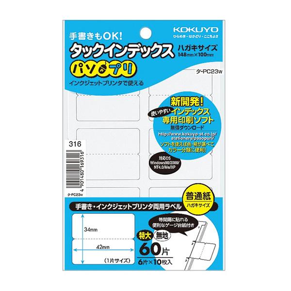 メール便対応可能商品です はがきサイズ コクヨ タックインデックス パソプリ タ-PC23W 無地 60片 6片×10シート 品質検査済 手書きでのインクジェットプリンタでも使用できる 両用タイプのタックインデックス 特大 販売 KOKUYO