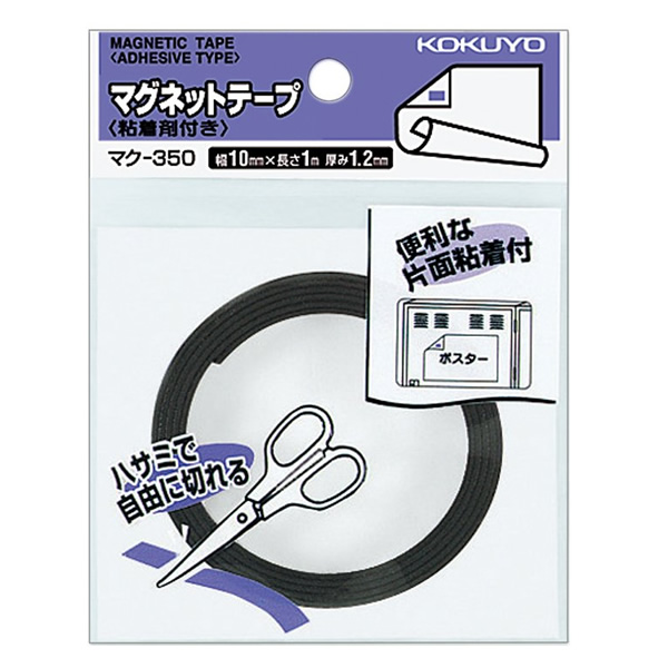 売却 メール便対応可能商品です ご利用時は利用規約をご確認下さい コクヨ マグネットテープ 粘着剤付き KOKUYO ハサミで自由に切って使える粘着剤付きマグネットシートテープ 送料無料 一部地域を除く マク-350 1.2mm厚10x1000mm