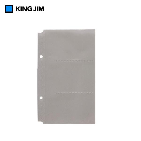 メール便対応可能商品です★ご利用時は利用規約をご確認下さい! キングジム/カードホルダー・カーズ台紙(45D)追加台紙 コンパクトなカードホルダー・カーズ(差し替え式)用台紙 KING JIM