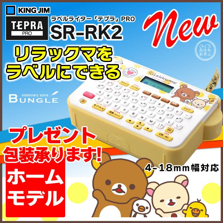 キングジム/라벨 라이터 「 テプラ 」 PRO 리 「 テプラ 」 SR-RK2 (테이프 폭: 4 ~ 18mm 가능) 포장 가능 합니다 ※ SR-RK1 후속 모델