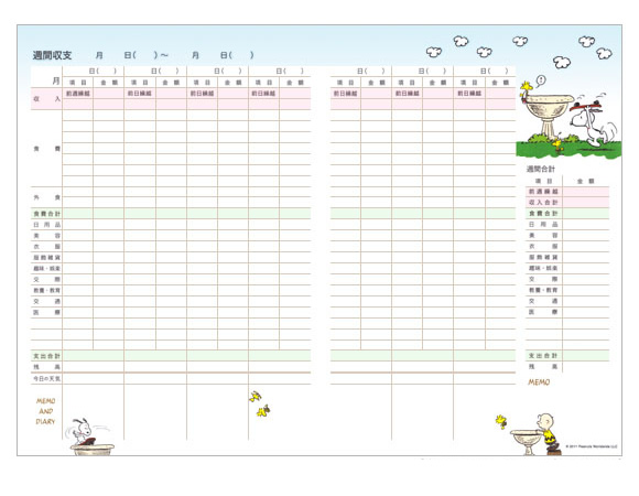 【A5サイズ】日本ホールマーク/簡単スッキリ家計簿 スヌーピー(EFK-619-459)シンプルで機能性も良い、可愛いデザインの家計簿!【EFK619459】hallmark