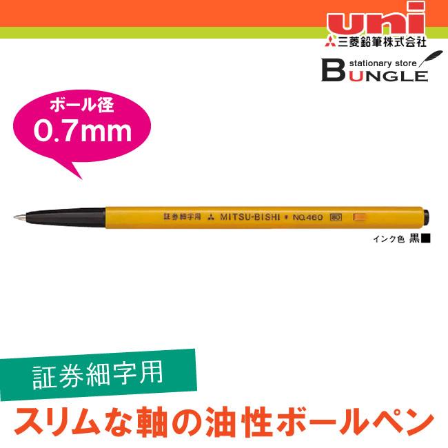 미츠비시 연필/유성 볼펜<No. 460(증권 잔 글자용)>K460. 24(흑) 날씬한 축의 잔 글자 볼펜!