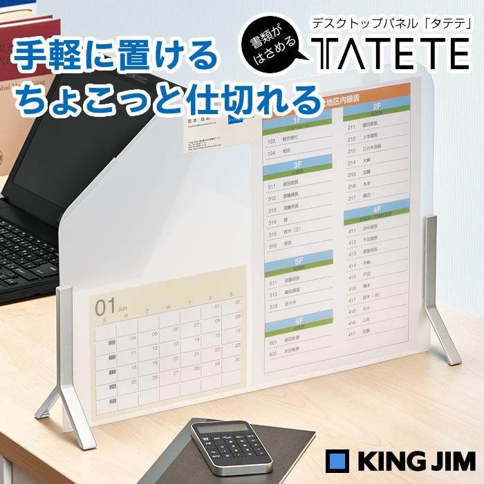 パネルの間に書類を挟んで掲示できる簡易パーティション キングジム デスクトップパネル タテテ No.8045ニュ 約W435×D105×H320 日本メーカー新品 350 mm KING 技あり文具 激安価格と即納で通信販売 JIM 掲示版 ※高さは二段階に調節できます
