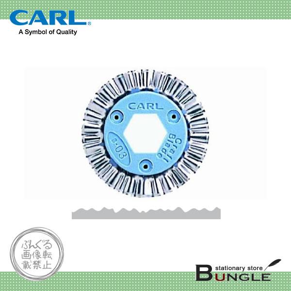 信憑 DM便対応可能商品です カール オンラインショップ クラフトブレイド B-03 裁断枚数3枚 ディックル 紙専用 CARL