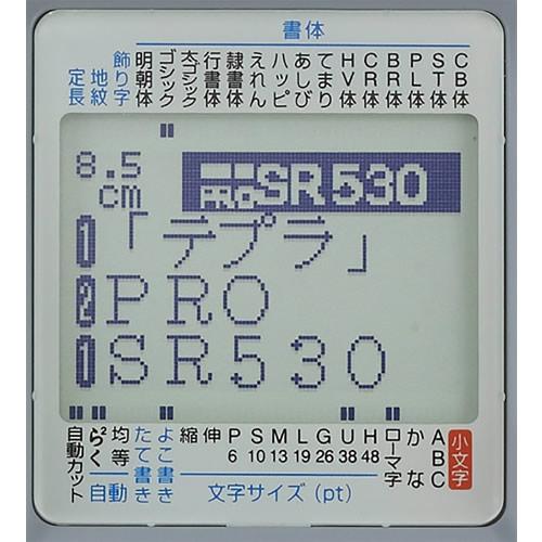 킹 짐/라벨 라이터 「테프라」PRO SR530 실버 테이프폭:4 mm~24 mm