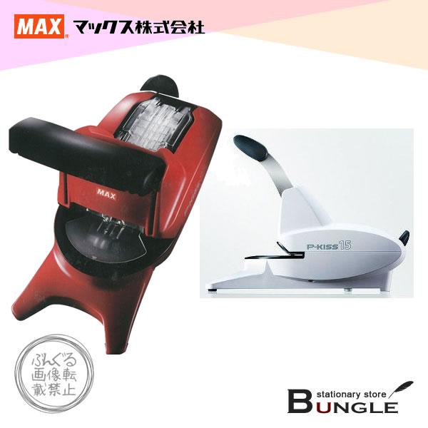 マックス/紙針ホッチキス(PH-15DS) 最大15枚軽とじ 金属針を使わない!簡単な操作でしっかりとじられる!/MAX