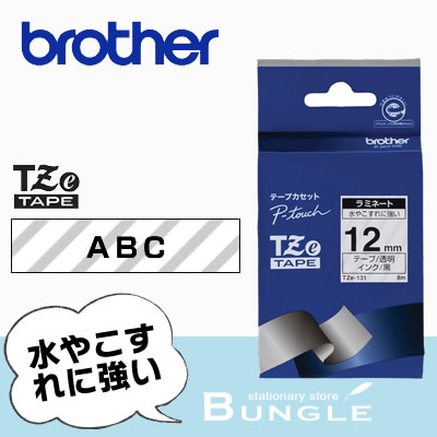 【12mm幅】ブラザー/ピータッチ用ラミネートテープ TZe-131(透明テープ/黒文字)12mm幅・長さ8m TZeテープ、透明テープ※TZ-131後継テープ【テープカートリッジ・brother】【入園・入学】【お名前付けに】【整理整頓】【オフィスに】
