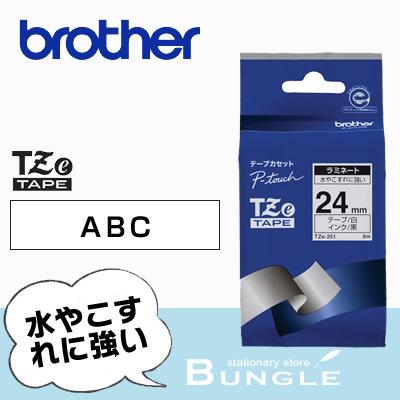 ※DM便ではお送り出来ません DM便不可× 24mm幅 ブラザー ピータッチ用ラミネートテープ TZe-251 黒文字 白ラベル 24mm幅 brother 長さ8m オフィスに 整理整頓 入園 入学 お名前付けに テープカートリッジ 春の新作 上品 TZeテープ※TZテープTZ-251の後継テープ